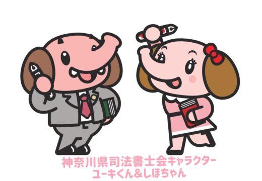 神奈川県司法書士会